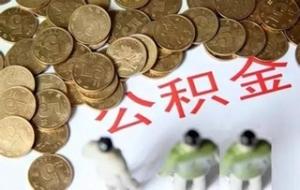 公积金贷款利率规定