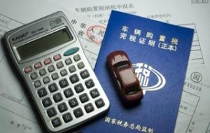 汽车购置税计算公式