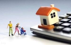 按揭买房流程