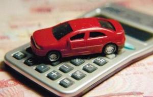 汽车保险费用计算相关