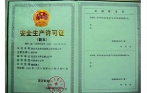 安全生产许可证查询