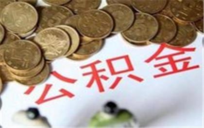 公积金贷款还款年限是多少年?