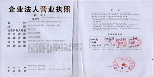 企业营业执照年检程序