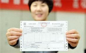 增值税发票丢失证明怎么写