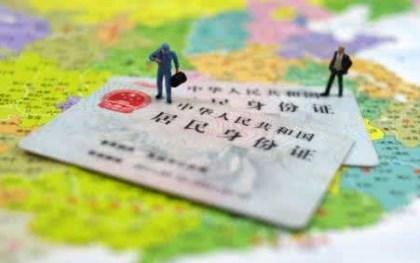 异地怎么办临时身份证