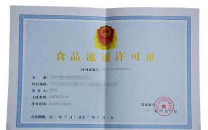 食品流通许可证的经营范围