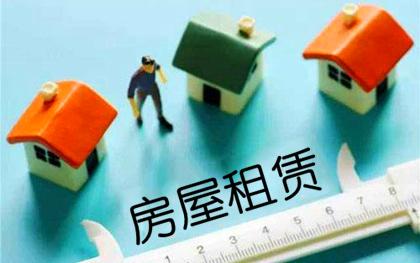 最新房屋租赁合同范本(通用版)
