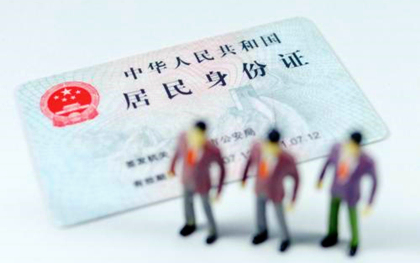 居民身份证遗失该怎么办