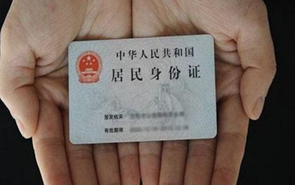身份证迁移户口需要重新办理吗