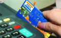 信用卡诈骗罪是什么