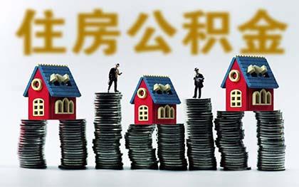 租房住房公积金提取方式