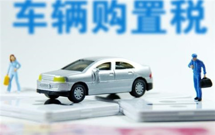 汽车购置税的证件要求