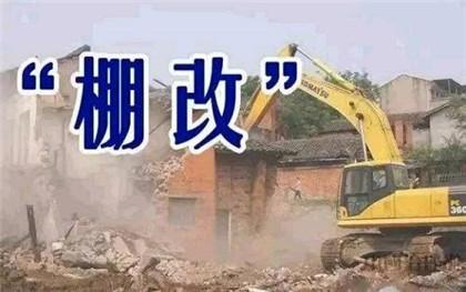北京棚户区改造最新政策