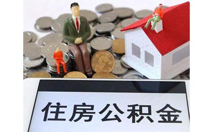 北京住房公积金办理流程