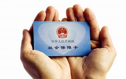 重庆社保卡丢了怎么办