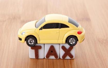 公司车辆购置税发票税率