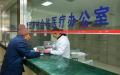 网上医疗保险办理流程