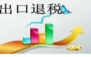 商贸型企业出口退税如何处理分录