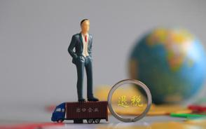 增值税出口退税会计的处理