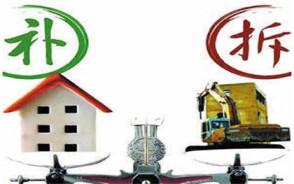 强制拆迁房屋如何维权