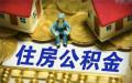 上海的公积金怎么取出来