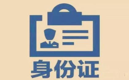 补办身份证同时可办理临时身份证吗