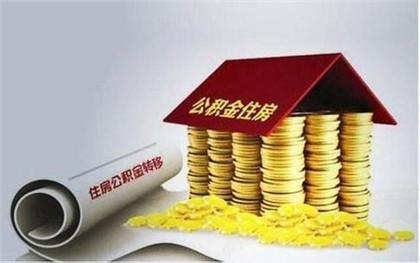 北京公积金提取的流程
