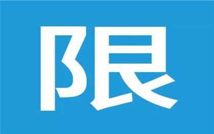 上海最新限行规定是怎样的