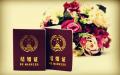 领结婚证有什么法定条件,什么情况下不能领取结婚证