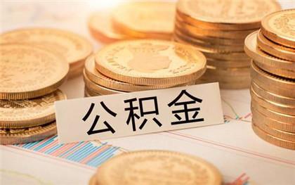公积金贷款流程是什么?公积金贷款需要什么条件