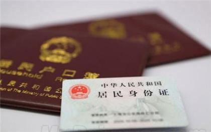 临时身份证怎么办理?通常多久能办好?