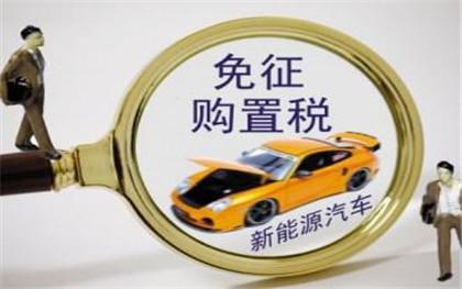 最新汽车购置税计算方法是什么?