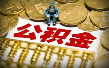 南京公积金提取需要什么材料