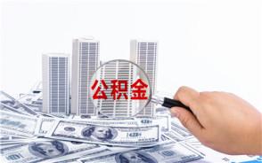 深圳住房公积金提取条件是什么?类型有哪些?