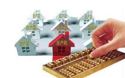 房产税计算标准