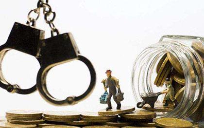 非法吸收公众存款罪