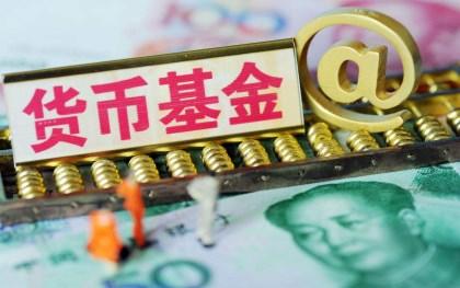 货币市场基金