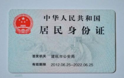 异地办理身份证