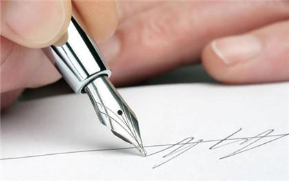 装修合同签订