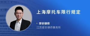 上海摩托车限行规定