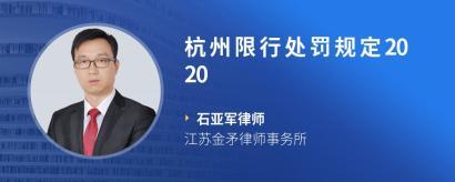 杭州限行处罚规定2020