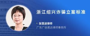 浙江绍兴诈骗立案标准