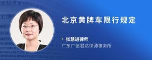 北京黄牌车限行规定