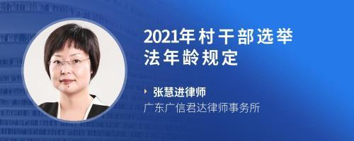 2021年村干部选举法年龄规定