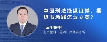 中国刑法操纵证券、期货市场罪怎么立案?