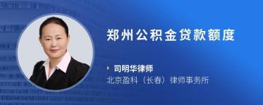 郑州公积金贷款额度