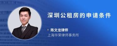 深圳公租房的申请条件
