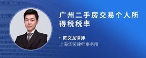 广州二手房交易个人所得税税率