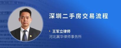 深圳二手房交易流程
