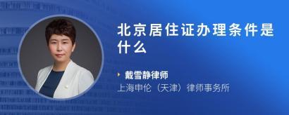 北京居住证办理条件是什么